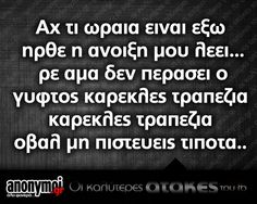 xx Funny Greek Quotes, Sarcastic Quotes, Funny Quotes, Funny Memes, Jokes, Word 2, Games For Girls, English Quotes, True Words
