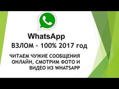 Как прочитать чужую переписку WhatsApp. Секреты whatsapp. Взлом whatsapp. Прочитать чужой ватсап - YouTube
