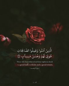 Islamic Love Quotes, Muslim Quotes, Islamic Inspirational Quotes, Religious Quotes, Allah Quotes, Quran Quotes, Quran Sayings, Allah Loves You, Prayer For The Day