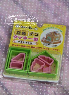 手机淘宝网-亲子乐 可以拼成圣诞屋的饼干模~~30元/套