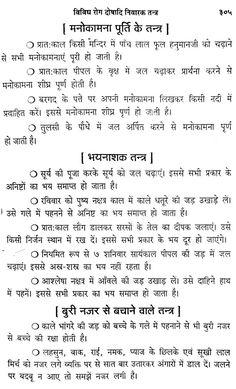 Ketu Mantra, Sanskrit Mantra, Vedic Mantras, Hindu Mantras, Varanasi, Lord Shiva Mantra, Ayurveda, Interesting Science Facts, Shri Yantra