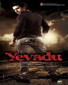 Yevadu Songs Pk || Yevadu Mp3 Songs Telugu Download 2013