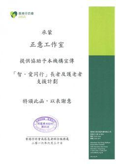 香港仔坊會 AKA - 「智●愛同行」 長者及護老者支援計劃