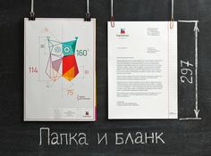 Beautiful branding work for Bukvarius—a Russian Educational Publisher //  by Olga Mosina, via Behance
