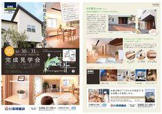 平成住宅日誌 ― 平成建設の家 神奈川スタッフブログ | 平成建設の家