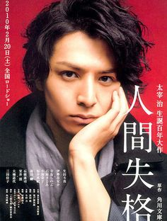 The Fallen Angel Richey Edwards, Manga News, Japanese Film, Drama Movies, Film Posters, Beautiful Men, Movie Tv, Eye Candy, Singer