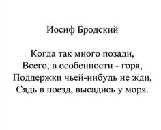 Прямая ссылка на встроенное изображение Бродский http://to-name.ru/biography/iosif-brodskij.htm