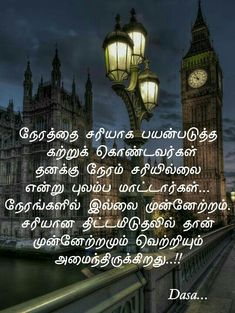 Tamil Motivational Quotes, Inspirational Quotes, Tamil Language, Morning Greetings Quotes, Good Thoughts Quotes, Positive Quotes, Health Tips, Positivity, Facts