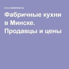Фабричные кухни в Минске. Продавцы и цены