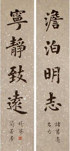 楊涵之書法作品欣賞 楊涵之精篆刻,善書法,能繪畫,書法以唐人歐陽詢為宗,專攻楷書,兼學它體。             ...