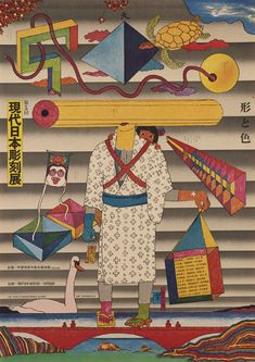 ymutate: Kiyoshi Awazu The Exhibition of Contemporaray Japanese Sculpture 1973 Exhibition Poster Japan Illustration, Graphic Illustration, Illustration Story, Japanese Poster Design, Japanese Design, Japanese Art, Japanese Museum, Exhibition Poster, Illustrations And Posters