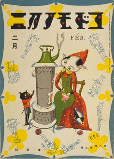 Japanese magazine Kodomo no kuni 20/30s covers illustrated by Takeo Takei.