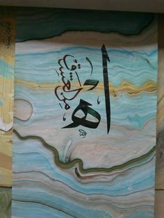 ebru paper on ink ''Ah minel ask''  (''in the name of love'')