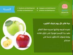 حبة #تفاح كل يوم تجنبك #الطبيب #باختصار #هل_تعلم #صحة #طب #التفاح #الفواكه
