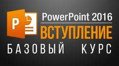 Microsoft Word Document, Chevrolet Logo, Life Hacks, Internet, Education, Words, Onderwijs, Learning, Horse