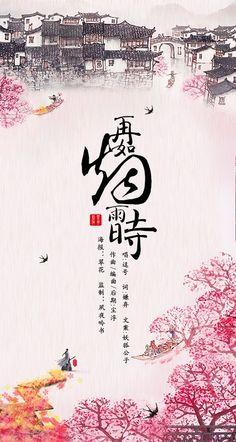 再如烟雨时。@℃艾派德\采集到古风海报(533图)_花瓣音乐/电影/图书 Chinese Style, Chinese Art, Blue Rain, Ancient China, Japanese Art, Wallpaper, Drawings, Samurai, Illustrations