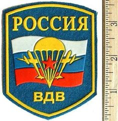 soviet military patches | Russian and Soviet Military patches