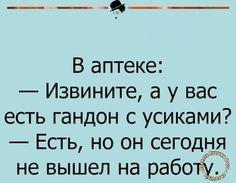 (52) Одноклассники Sarcastic Humor, Sarcasm, Funny Jokes, Russian Jokes, Funny Phrases, My Mood, Adult Humor, Man Humor, Best Memes