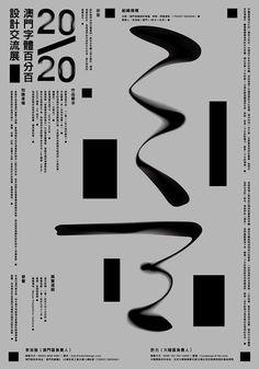 Poster design /// - by Bob Lei (Todot Design) Graphic Design Posters, Graphic Design Typography, Graphic Design Inspiration, Typo Poster, Typographic Poster, Japanese Typography, Japanese Graphic Design, Japan Design, Grafik Design