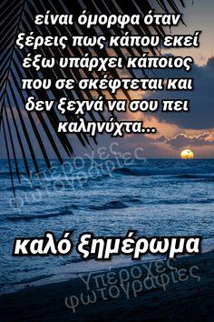 Greek Quotes, Good Night, Have A Good Night, Nighty Night