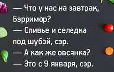 Russian Quotes, Happy New Year, Smile, Memes, Funny, Humor, Happy New Years Eve, Wtf Funny, Happy 2015