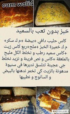 "sweet recipes of ""oum walid""-recettes sucrées de ""oum walid"" sweet recipes of ""oum walid"" - My Recipes, Bread Recipes, Sweet Recipes, Dessert Recipes, Cooking Recipes, Healthy Recipes, Homemade Croissants, Homemade Breads, Algerian Recipes"