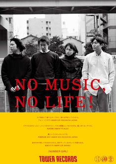Music Artwork, Tower Records, Cool Bands, Numbers, Advertising, Japan, Movie Posters, Life, Friends