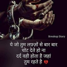 Hindi quite Awesome quote शायरी shayari Marathi Love Quotes, Hindi Shayari Love, Love Quotes In Hindi, Sad Love Quotes, Romantic Love Quotes, Love Quotes For Him, Inspiring Quotes, Motivational Quotes, My Life Quotes