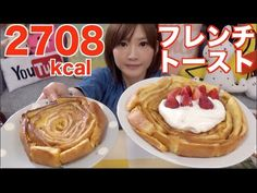 【高カロリー】パンミミでフレンチトーストがめっちゃおいしくて簡単!!2708kcal【木下ゆうか】