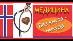 МЕДИЦИНА В НОРВЕГИИ  Кнут и пряник Company Logo, Logos, Logo
