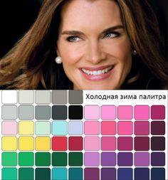 Как правильно определить свой цветотип и какой цвет одежды подходит вам - фото Dark Winter, Dress Codes, Stylists, Palette, Eyeshadow, Coding, Cool Stuff, Outfit, Beauty