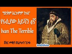 """ፃድቅም እርጉምም ንጉስ"" 