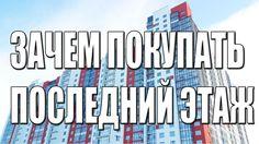 ЗАЧЕМ ПОКУПАТЬ ПОСЛЕДНИЙ ЭТАЖ http://gm36.ru/  ЗАЧЕМ ПОКУПАТЬ ПОСЛЕДНИЙ ЭТАЖ Наценка от 5 до 50% на квартиры на верхнем этаже не случайна  Часто покупатели при выборе жилья сразу исключают предложения на последнем этаже. Но для тех, кто не страдает боязнью высоты, квартиры на самом верху могут оказаться интересным вариантом со множеством преимуществ.  Квартира наверху: за и против Большинство опасений покупателей квартир связаны с протечками крыши, которые особенно часты в старых домах…