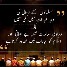 Urdu Quotes Islamic, Poetry Quotes In Urdu, Islamic Inspirational Quotes, Post Poetry, Ramzan Eid, Poetry Lines, Urdu Love Words, Quotes From Novels, Prophet Muhammad