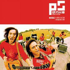 动力火车 就是红 光辉全记录 Album Art Covers Chinese, Album, Cover, Artwork, Movie Posters, Art Work, Work Of Art, Auguste Rodin Artwork, Film Poster