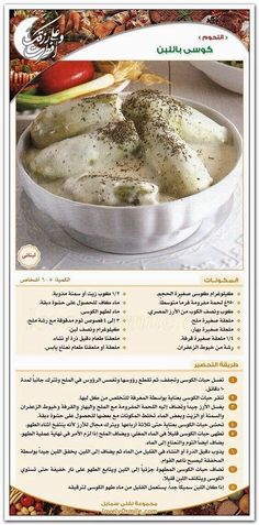 DesertRose,;,كوسى باللبن,;, Arabian Food, Egyptian Food, Ramadan Recipes, Lebanese Recipes, Middle Eastern Recipes, Cheese Ball Recipes, Mediterranean Recipes, My Favorite Food, Food Dishes