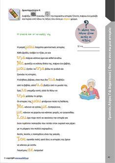 ΑΝΑΠΤΥΞΗ ΤΟΥ ΓΡΑΠΤΟΥ ΛΟΓΟΥ | Για μαθητές Γ΄ και Δ΄ Δημοτικού - Upbility.gr School, Kids, Young Children, Boys, Children, Schools, Kid, Children's Comics, Child