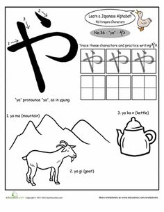 "Worksheets: Hiragana Alphabet: ""ya"""