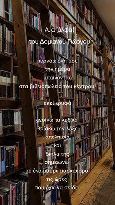 Δομιανός Γιώργος #ποίηση Instagram Story, Cinnamon, Poetry, Canela, Poetry Books, Poem, Poems