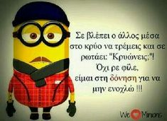 "Find and save images from the ""diafora"" collection by joannaavg (joannaavg) on We Heart It, your everyday app to get lost in what you love. Funny Greek Quotes, Funny Picture Quotes, Funny Photos, Memes Humor, Man Humor, Minion Jokes, Minions Quotes, Stupid Funny Memes, Funny Texts"