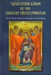 Όταν ο Θεός στέλνει ένα παιδί...: Παναγία η Εγκυμονούσα..