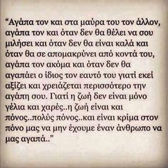 Love my friends, no matter what. Poetry Quotes, Wisdom Quotes, True Quotes, Quotes Quotes, Greece Quotes, Unspoken Words, Clever Quotes, Greek Words, English Quotes