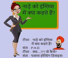 Shayari Urdu Images: Funny Jokes in Hindi image Jokes In Hindi Images, Funny Jokes In Hindi, Funny Jokes To Tell, Very Funny Jokes, Funny Images, Funny Pictures, Corny Jokes, Funny Humour, Stupid Funny