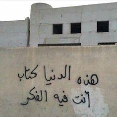 Beautiful Arabic Words, Pretty Words, Cool Words, Beautiful Cats, Arabic English Quotes, Arabic Love Quotes, Words Quotes, Life Quotes, Qoutes