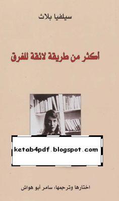 أكثر من طريقة لائقة للغرق لـ سيلفيا بلاث اختيار وترجمة: سامر أبو هواش