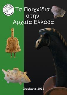 Museum of ancient toys Ancient Greece Crafts, Virtual Museum, School Themes, Greek Mythology, Geography, Teaching, Education, History, Books