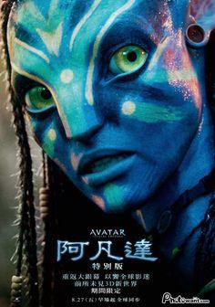 阿凡達 Avatar poster-- 【photowant.com】