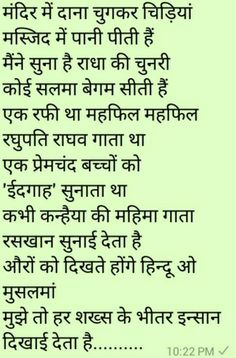 Friendship quotes in hindi with images best quotes images on a quotes quotes and dating true Wisdom Quotes, Words Quotes, Qoutes, Shyari Quotes, Poetry Quotes, The Words, Motivational Picture Quotes, Inspirational Quotes, Strong Quotes