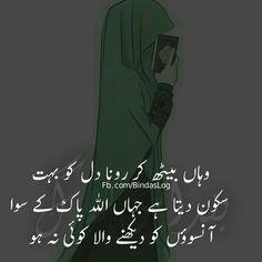 Quran Quotes Love, Urdu Quotes, Poetry Quotes, Quotations, Qoutes, Allah Islam, Islam Quran, Islamic Messages, Islamic Quotes
