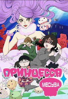 Принцесса-медуза Kuragehime